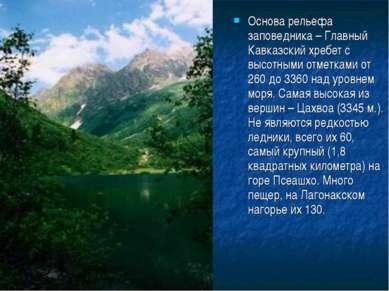 Основа рельефа заповедника – Главный Кавказский хребет с высотными отметками ...