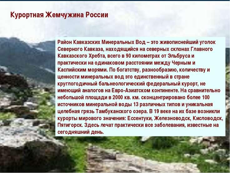 Район Кавказских Минеральных Вод – это живописнейший уголок Северного Кавказа...
