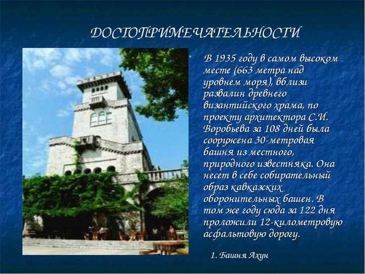 В 1935 году в самом высоком месте (663 метра над уровнем моря), вблизи развал...