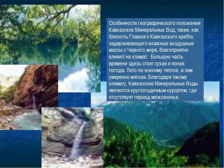 Особенности географического положения Кавказских Минеральных Вод, такие, как ...