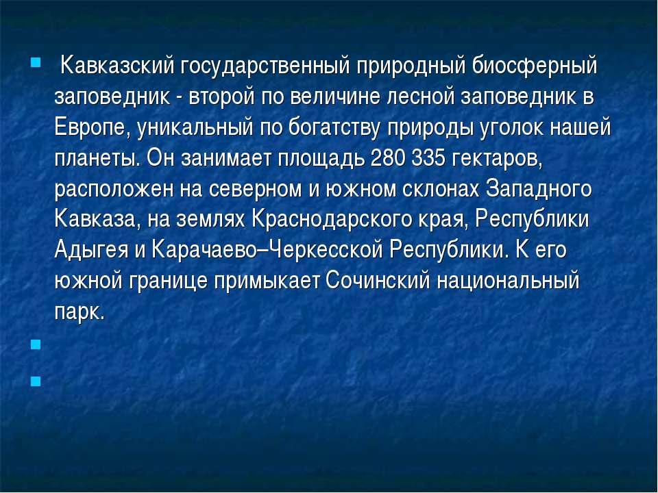 Кавказский государственный природный биосферный заповедник - второй по величи...