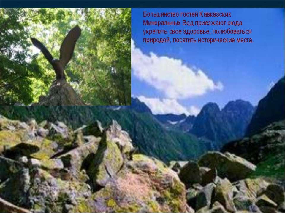 Большинство гостей Кавказских Минеральных Вод приезжают сюда укрепить свое зд...