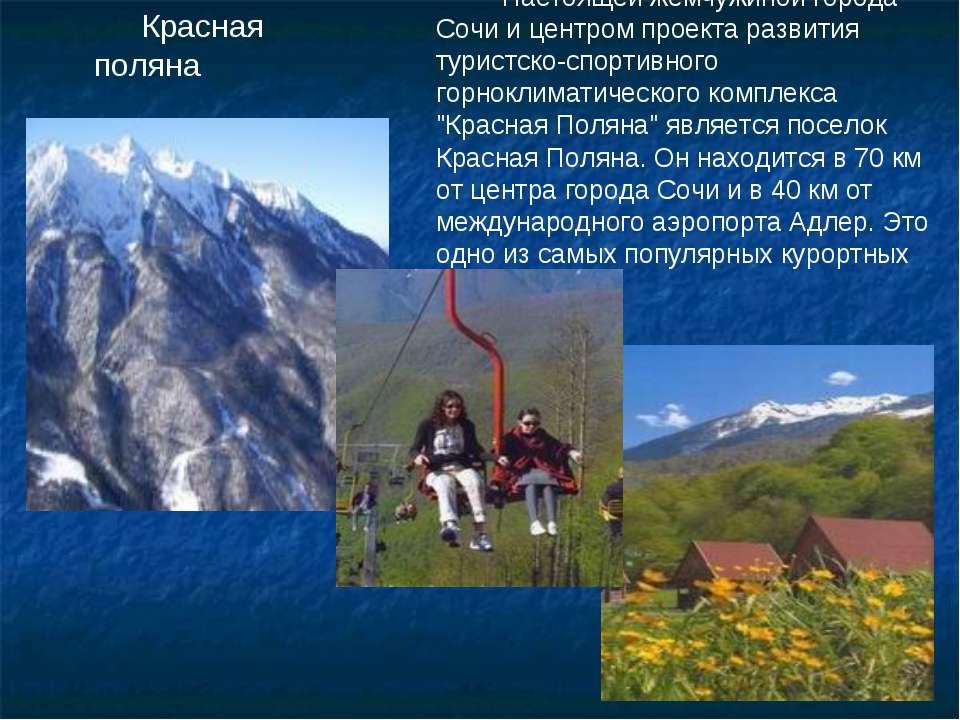 Красная поляна Настоящей жемчужиной города Сочи и центром проекта развития ту...