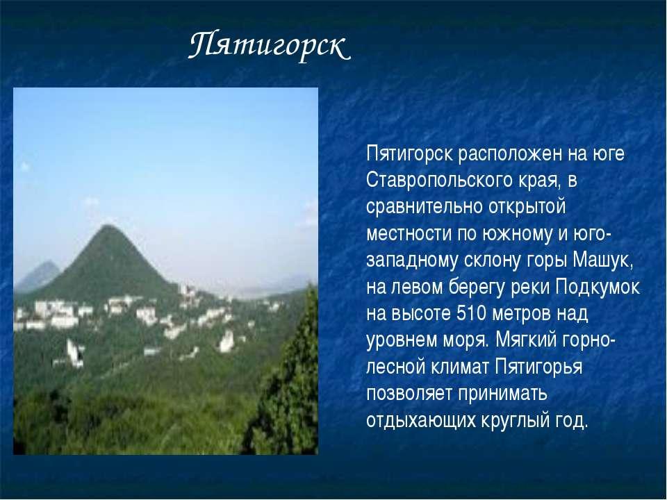 Пятигорск расположен на юге Ставропольского края, в сравнительно открытой мес...