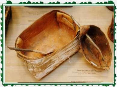 Коробки делались из одного пласта бересты, который сгибался и закреплялся обы...