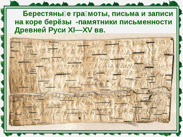 Берестяны е гра моты, письма и записи на коре берёзы -памятники письменности ...
