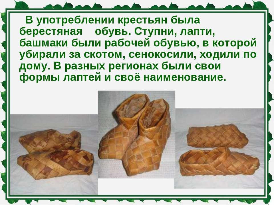 В употреблении крестьян была берестяная обувь. Ступни, лапти, башмаки были ра...