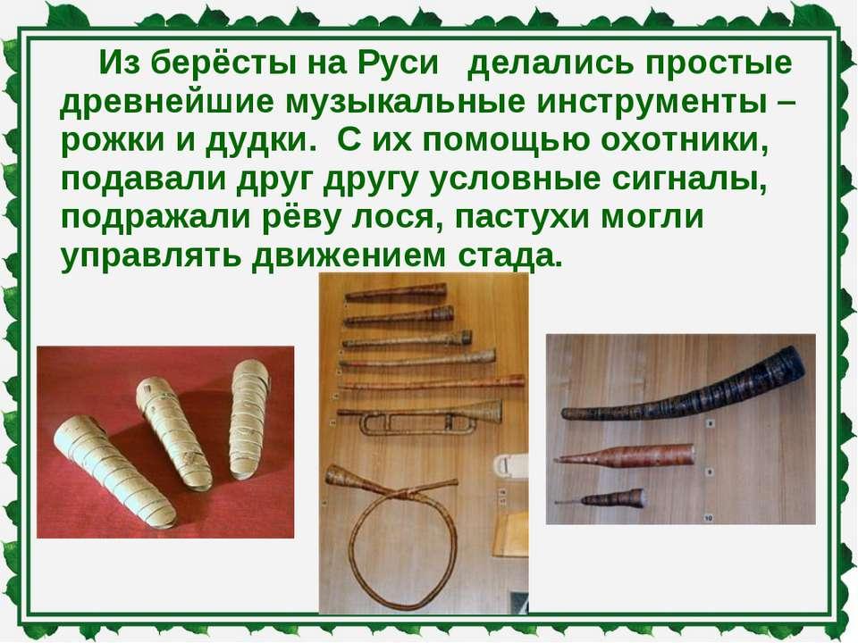 Из берёсты на Руси делались простые древнейшие музыкальные инструменты – рожк...
