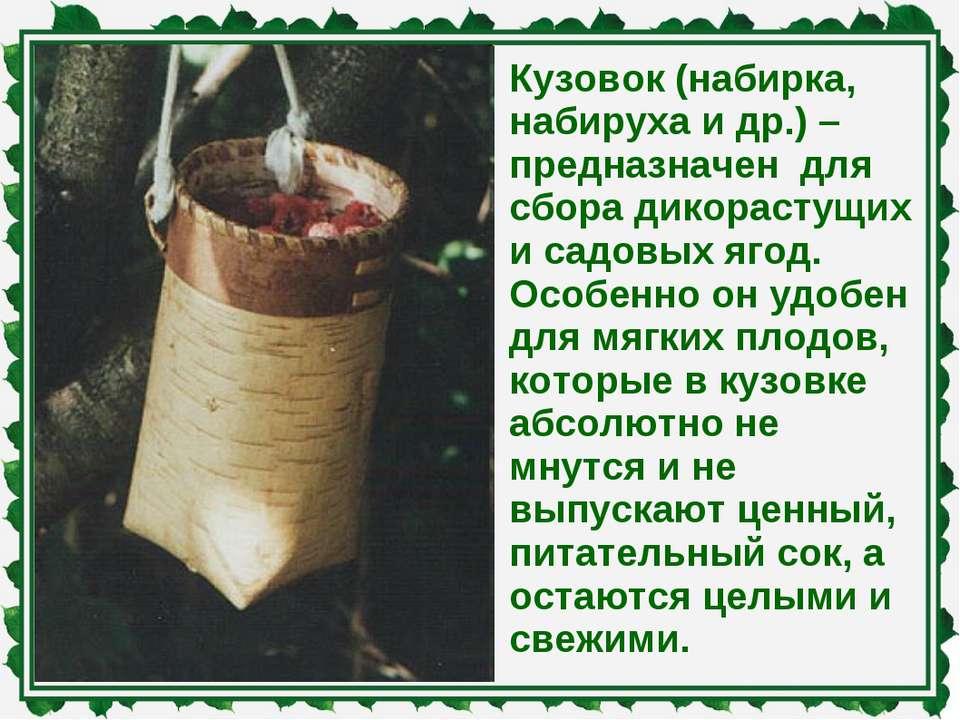 Кузовок (набирка, набируха и др.) –предназначен для сбора дикорастущих и садо...