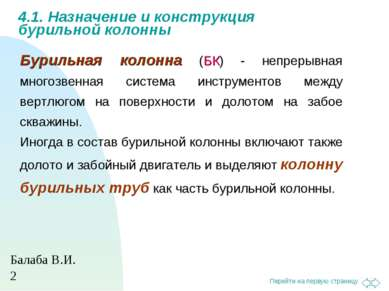 4.1. Назначение и конструкция бурильной колонны Бурильная колонна (БК) - непр...