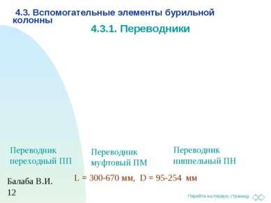 4.3. Вспомогательные элементы бурильной колонны Переводник переходный ПП 4.3....