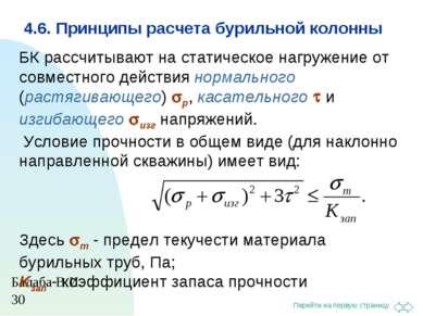 4.6. Принципы расчета бурильной колонны БК рассчитывают на статическое нагруж...