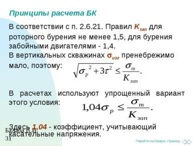 Принципы расчета БК В соответствии с п. 2.6.21. Правил Kзап для роторного бур...