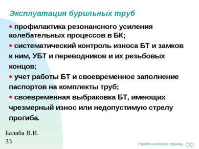 Эксплуатация бурильных труб профилактика резонансного усиления колебательных ...