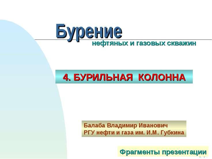 Бурение нефтяных и газовых скважин Балаба Владимир Иванович РГУ нефти и газа ...