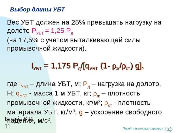 Выбор длины УБТ Вес УБТ должен на 25% превышать нагрузку на долото РУБТ = 1,2...