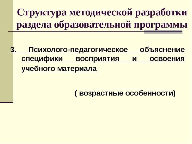 Структура методической разработки раздела образовательной программы 3. Психол...