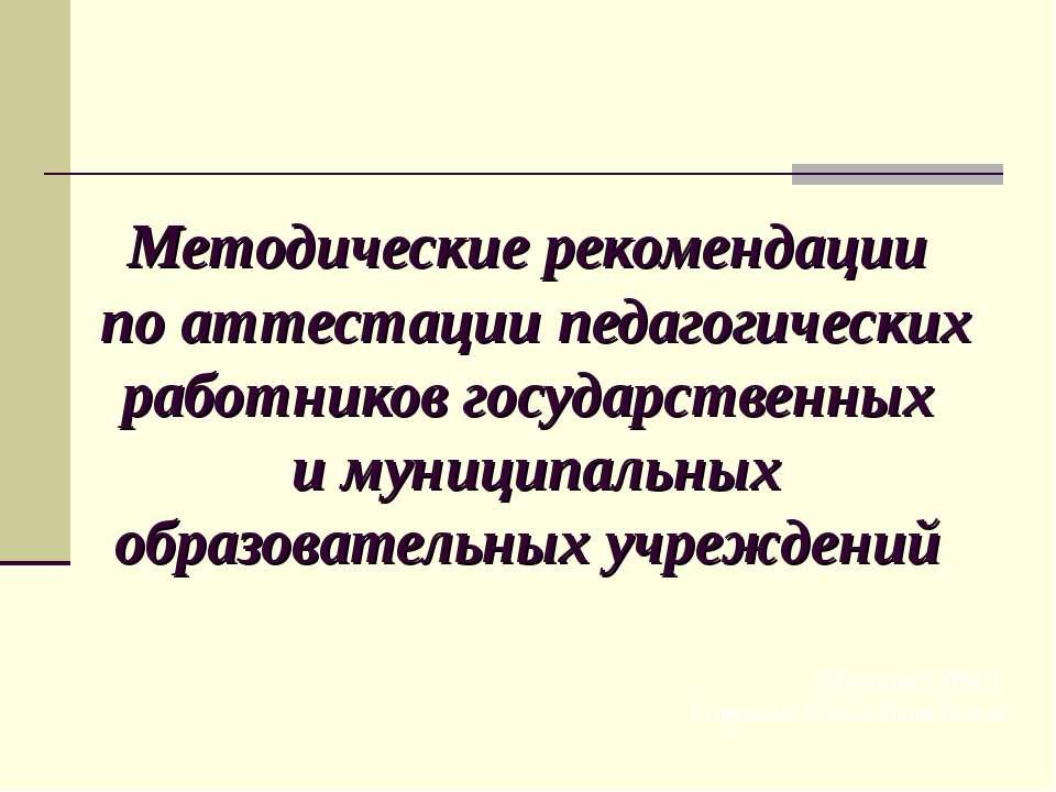 Методические рекомендации по аттестации педагогических работников государстве...