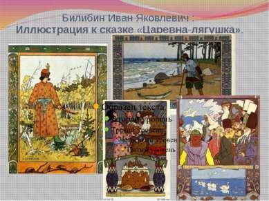 Билибин Иван Яковлевич : Иллюстрация к сказке «Царевна-лягушка».