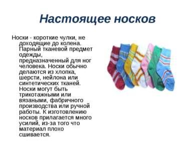Настоящее носков Носки - короткие чулки, не доходящие до колена. Парный ткане...
