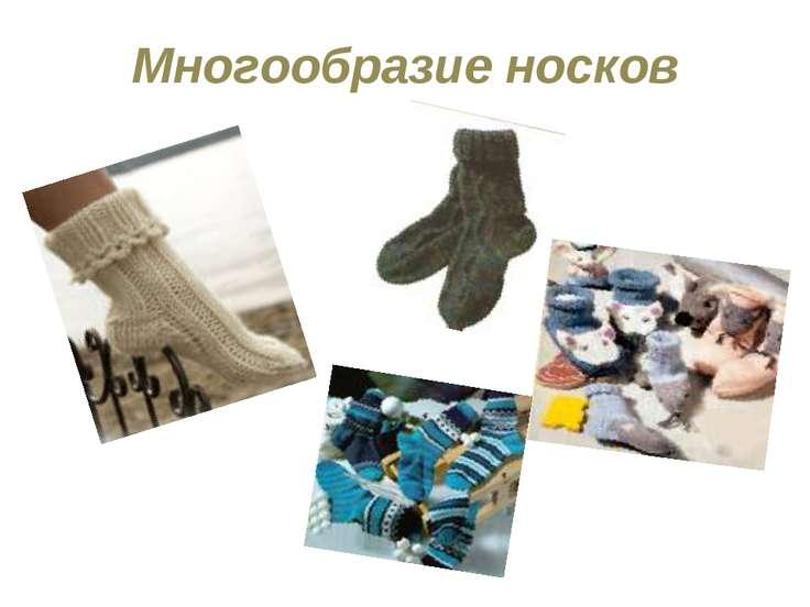 Многообразие носков