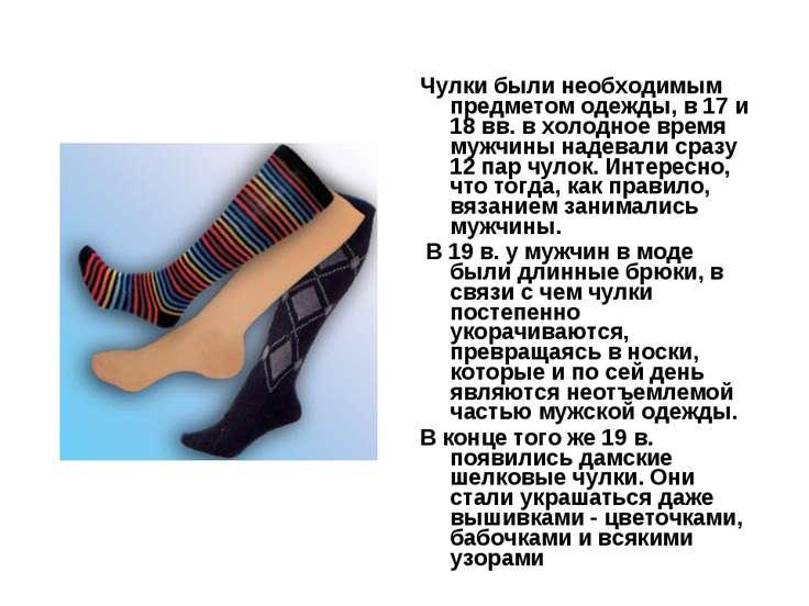Чулки были необходимым предметом одежды, в 17 и 18 вв. в холодное время мужчи...