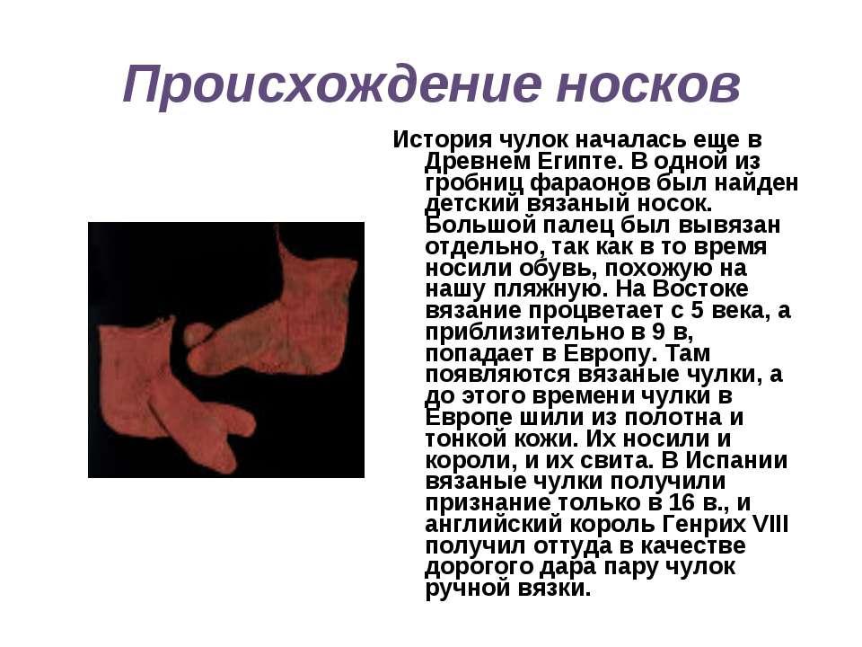Происхождение носков История чулок началась еще в Древнем Египте. В одной из ...