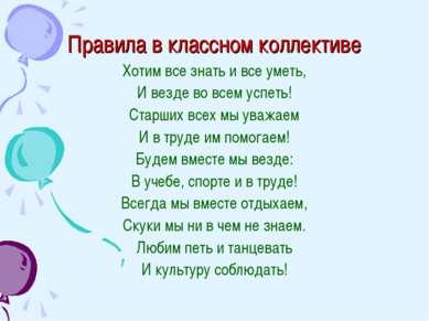 Правила в классном коллективе Хотим все знать и все уметь, И везде во всем ус...