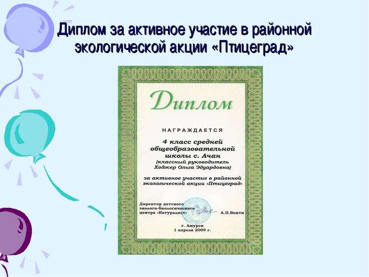 Диплом за активное участие в районной экологической акции «Птицеград»