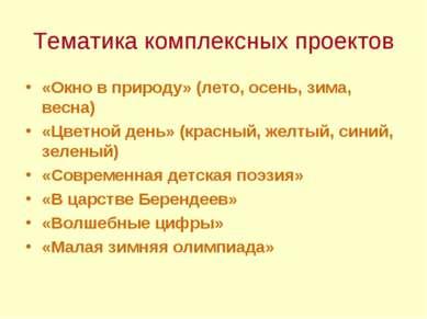 Тематика комплексных проектов «Окно в природу» (лето, осень, зима, весна) «Цв...