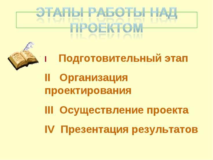 I Подготовительный этап II Организация проектирования III Осуществление проек...