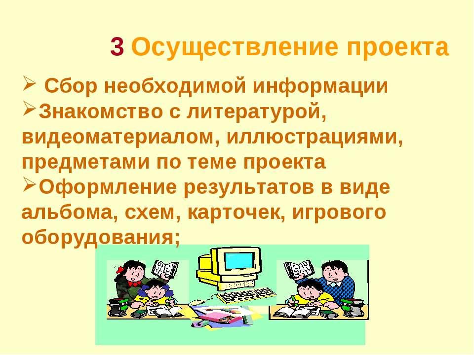 Сбор необходимой информации Знакомство с литературой, видеоматериалом, иллюст...