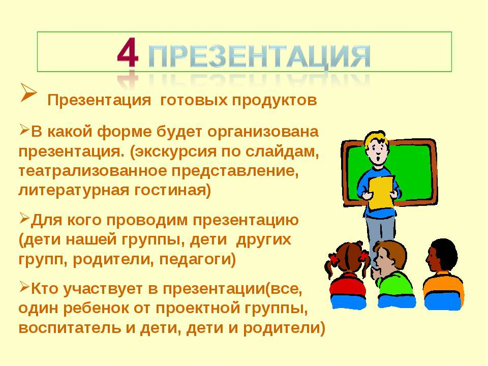 Презентация готовых продуктов В какой форме будет организована презентация. (...