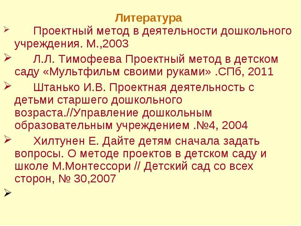 Литература Проектный метод в деятельности дошкольного учреждения. М.,2003 Л.Л...