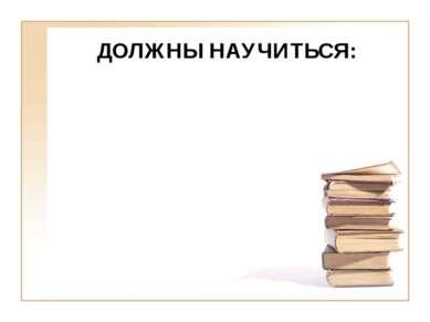 ДОЛЖНЫ НАУЧИТЬСЯ: