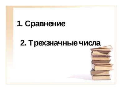 1. Сравнение 2. Трехзначные числа