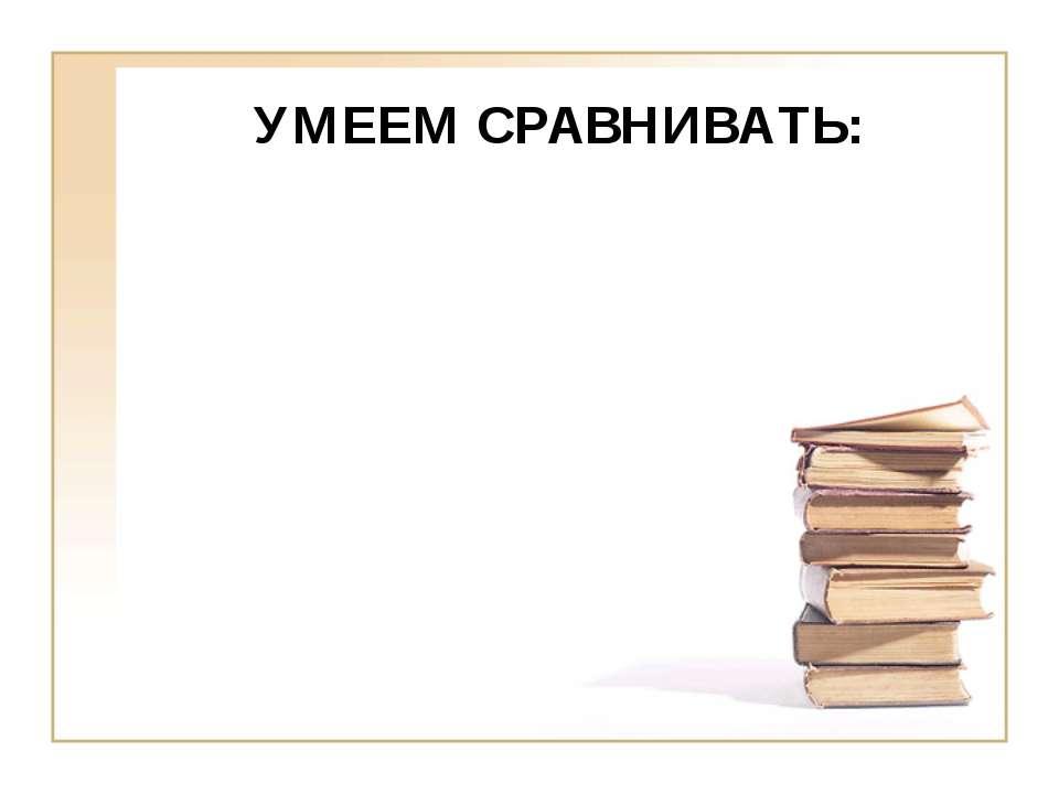 УМЕЕМ СРАВНИВАТЬ: