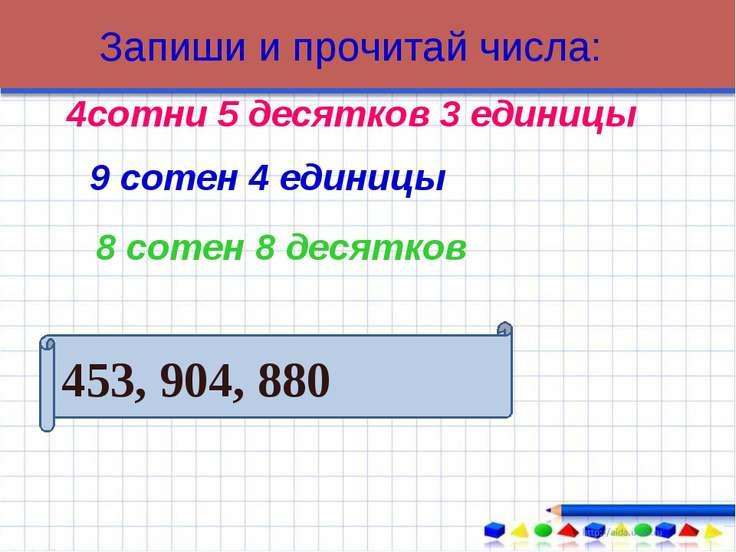 Запиши и прочитай числа: 453, 904, 880 4сотни 5 десятков 3 единицы 9 сотен 4 ...