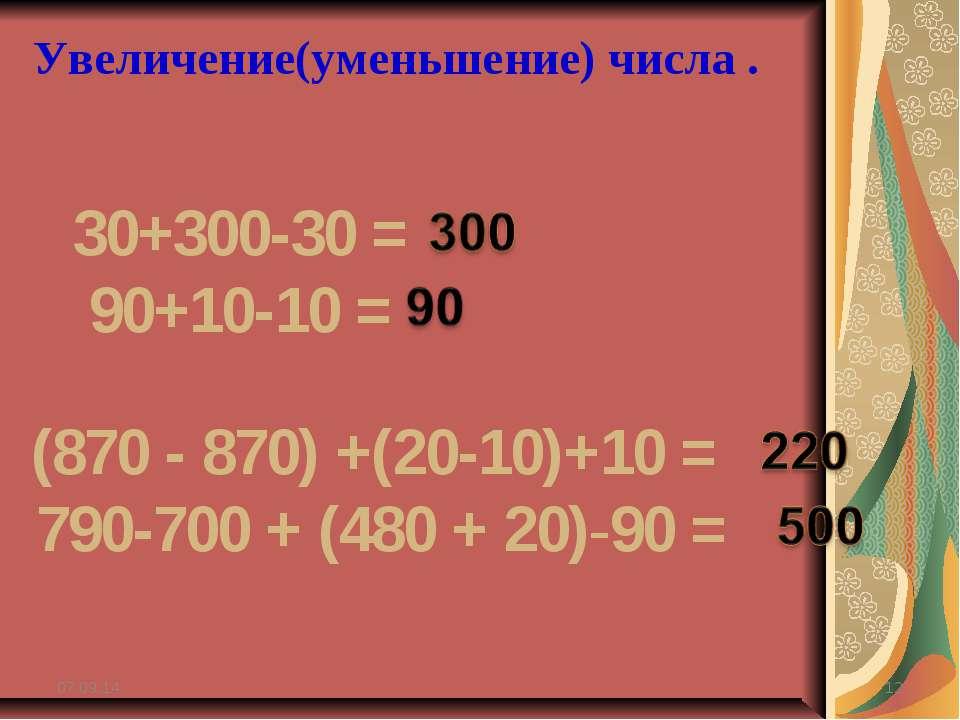 Увеличение(уменьшение) числа . * * 30+300-30 = 90+10-10 = (870 - 870) +(20-10...