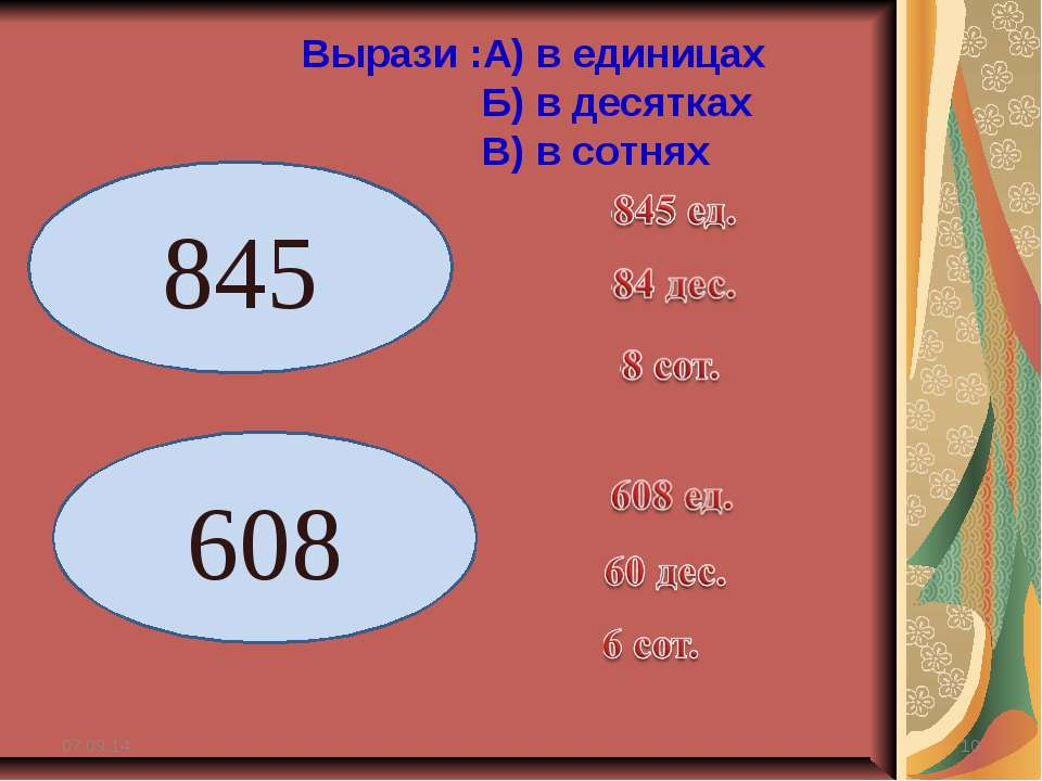 * * 845 608 Вырази :А) в единицах Б) в десятках В) в сотнях