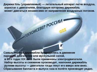 Дирижа бль (управляемый) — летательный аппарат легче воздуха, аэростат с двиг...