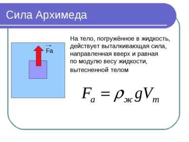 Сила Архимеда Fа На тело, погружённое в жидкость, действует выталкивающая сил...