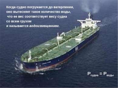 Когда судно погружается до ватерлинии, оно вытесняет такое количество воды, ч...