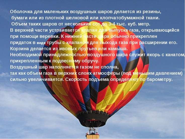 Воздушные шары. Оболочка для маленьких воздушных шаров делается из резины, бу...