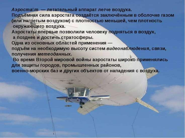 Аэроста т — летательный аппарат легче воздуха. Подъёмная сила аэростата созда...