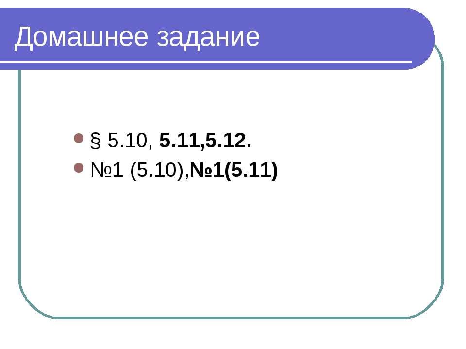 Домашнее задание § 5.10, 5.11,5.12. №1 (5.10),№1(5.11)