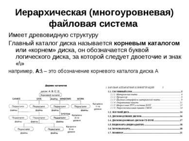 Иерархическая (многоуровневая) файловая система Имеет древовидную структуру Г...
