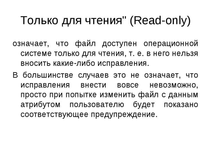 """Только для чтения"""" (Read-only) означает, что файл доступен операционной систе..."""