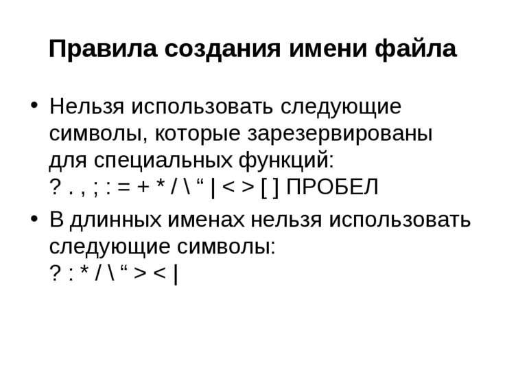 Правила создания имени файла Нельзя использовать следующие символы, которые з...