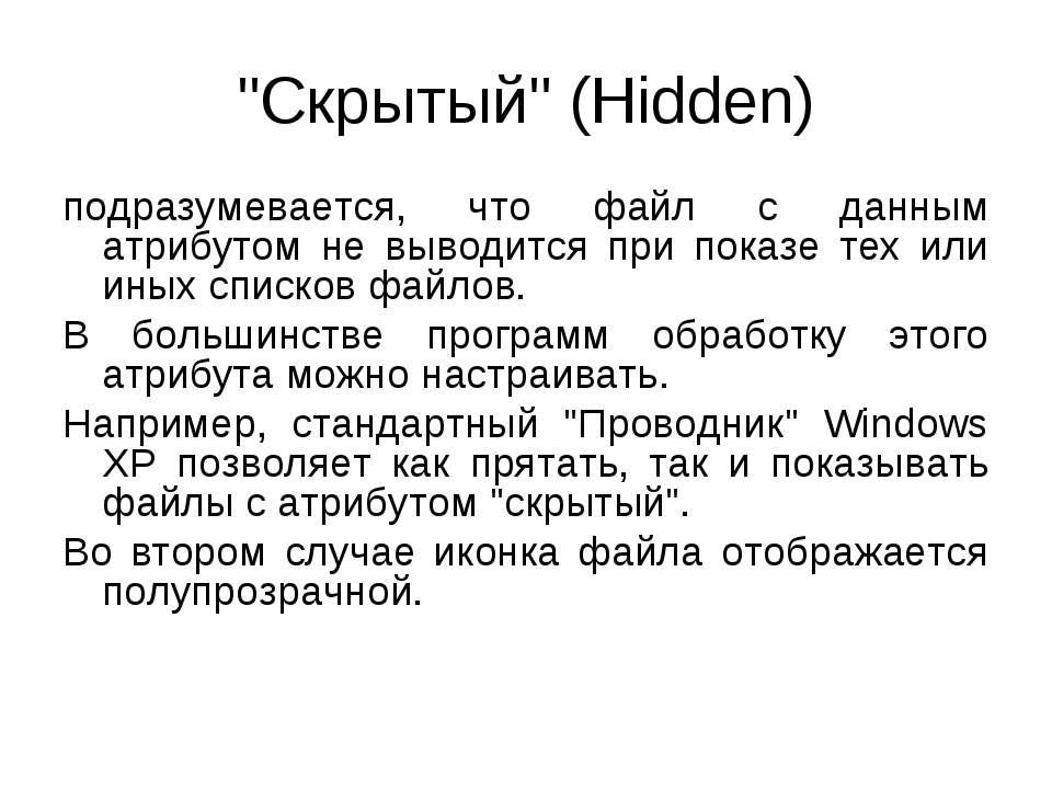 """""""Скрытый"""" (Hidden) подразумевается, что файл с данным атрибутом не выводится ..."""